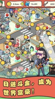 富贵美食城游戏截图(1)