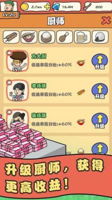 富贵美食城游戏截图(3)