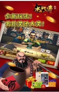 街机水浒传安卓版游戏截图(1)