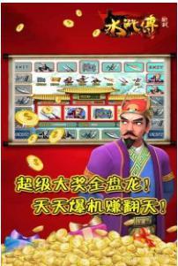 街机水浒传安卓版游戏截图(3)