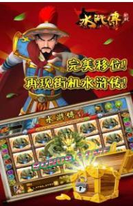 街机水浒传安卓版游戏截图(4)