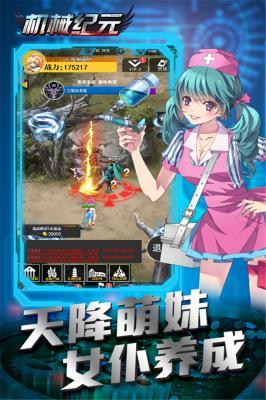 次元女仆九游版游戏截图(3)