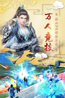神仙岭手游官方下载游戏截图(1)