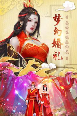 神仙岭手游官方下载游戏截图(2)