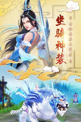 神仙岭手游官方下载游戏截图(3)