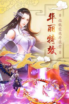 神仙岭手游官方下载游戏截图(5)