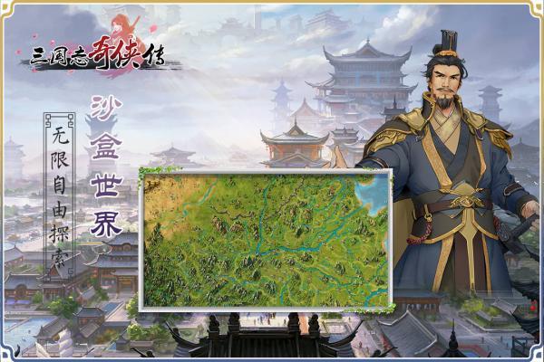 三国志奇侠传破解版游戏截图(2)