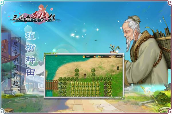 三国志奇侠传破解版游戏截图(4)