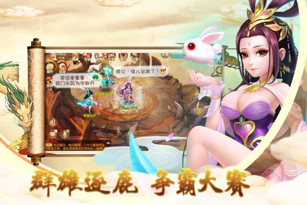 仙魔道手游下载游戏截图(1)