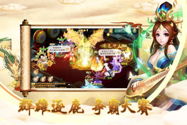 仙魔道手游下载游戏截图(3)