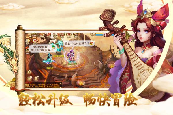 仙魔道手游下载游戏截图(4)