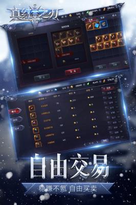 真红之刃手游下载游戏截图(2)