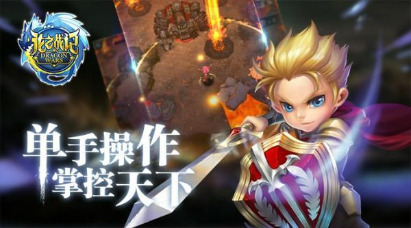 龙之战记最新版游戏截图(3)