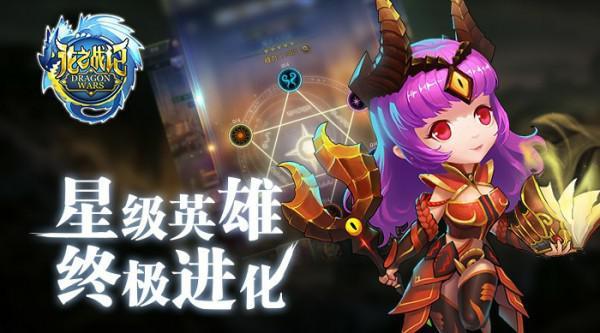 龙之战记最新版游戏截图(4)