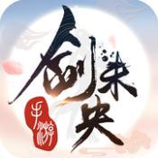 剑未央iOS版