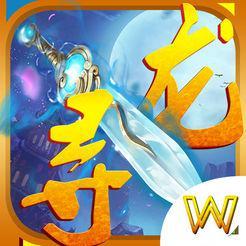 修仙寻龙剑iOS版