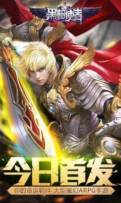 黑暗使者安卓版游戏截图(3)