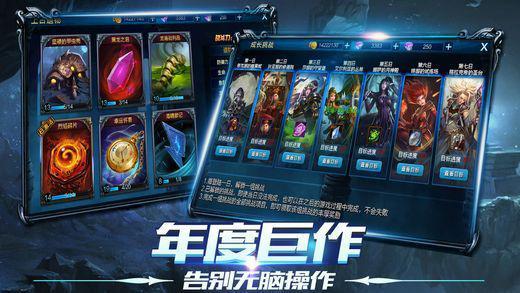 黑暗之王iOS版游戏截图(1)