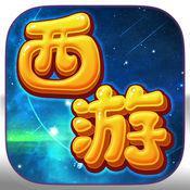 天天西游iOS版
