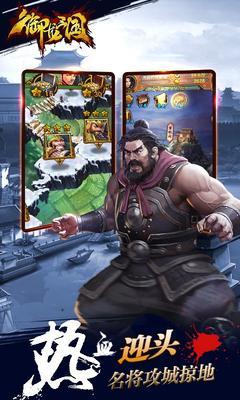 御龙三国安卓版游戏截图(2)