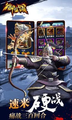 御龙三国安卓版游戏截图(3)