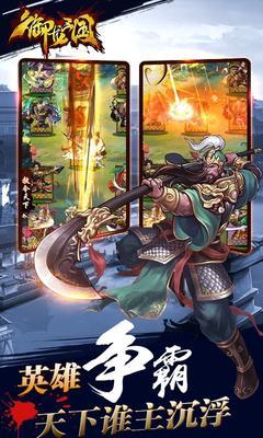 御龙三国安卓版游戏截图(4)