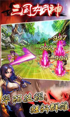 三国女武神游戏截图(1)