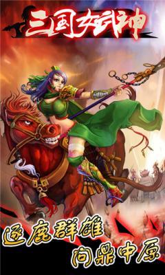 三国女武神游戏截图(3)