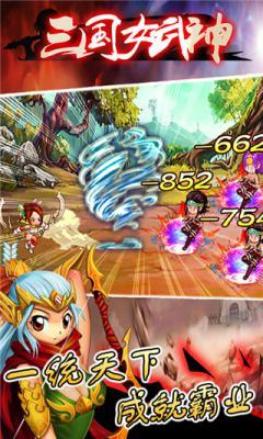 三国女武神游戏截图(4)