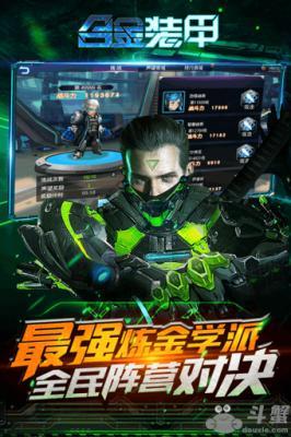 合金装甲最新版游戏截图(4)