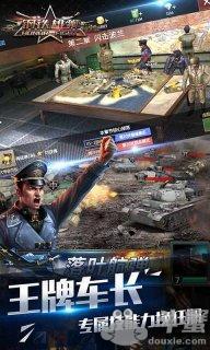 钢铁雄狮内购破解版游戏截图(2)