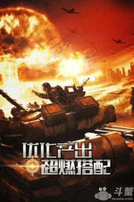 钢铁奇兵游戏截图(1)