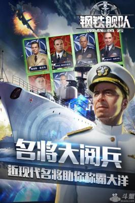 钢铁舰队内购破解版游戏截图(1)