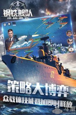 钢铁舰队内购破解版游戏截图(2)