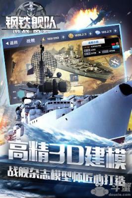钢铁舰队内购破解版游戏截图(3)