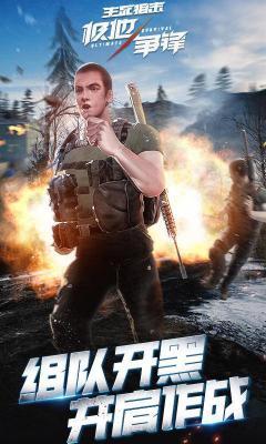 生死狙击手游最新版游戏截图(2)