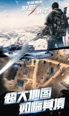 生死狙击手游最新版游戏截图(5)