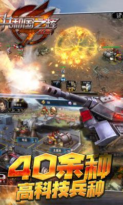 红警共和国之辉百度版游戏截图(1)