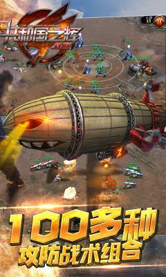 红警共和国之辉百度版游戏截图(2)