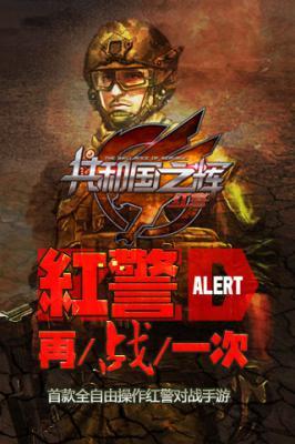 红警共和国之辉百度版游戏截图(3)