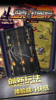 坦克红色战争ios版游戏截图(1)