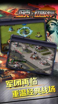 坦克红色战争ios版游戏截图(3)