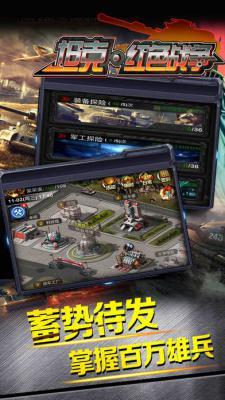 坦克红色战争ios版游戏截图(5)