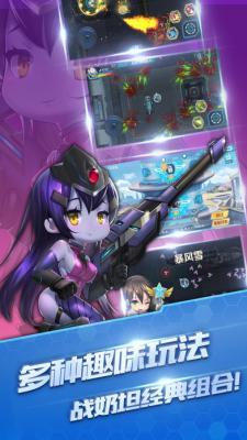 守望特战队ios版游戏截图(3)