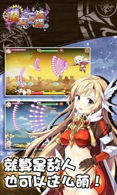 魔女与战姬安卓版游戏截图(1)