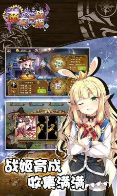 魔女与战姬安卓版游戏截图(3)