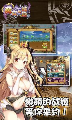 魔女与战姬安卓版游戏截图(4)