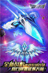 雷霆战机ios版游戏截图(3)
