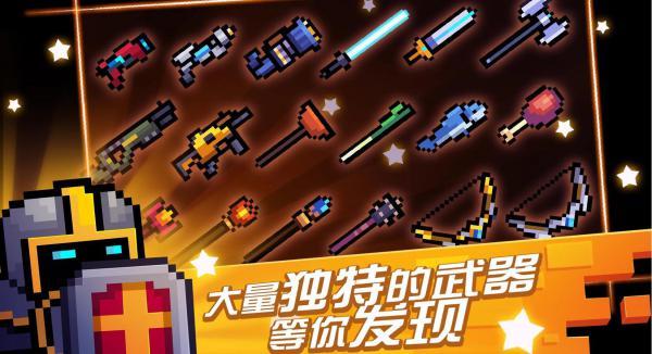 灵魂骑士安卓版游戏截图(5)