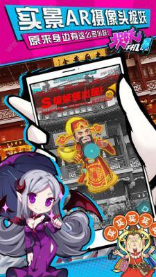 捉妖手机iOS版游戏截图(3)